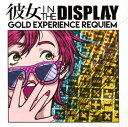 【中古】GOLD EXPERIENCE REQUIEM/彼女 IN THE DISPLAY