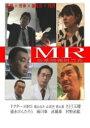 【中古】MR 医薬情報担当者/さとう珠緒DVD/邦画サスペンス