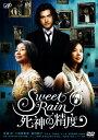 【中古】Sweet Rain 死神の精度 スタンダード・ED 【DVD】/金城武DVD/邦画ドラマ