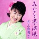 【中古】みなと夢酒場/中野坂上/井上由美子CDシングル/演歌歌謡曲
