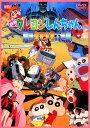 【中古】クレヨンしんちゃん暗黒タマタマ大追跡 劇場版 【DVD】/矢島晶子