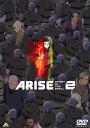 【中古】攻殻機動隊 ARISE 2/坂本真綾DVD/SF