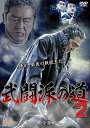 【中古】武闘派の道 2/松方弘樹DVD/邦画任侠