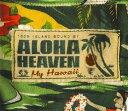 【中古】アロハ・ヘヴン〜マイ・ハワイ/オムニバスCDアルバム/ワールドミュージック