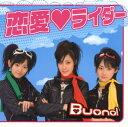 【中古】恋愛・ライダー/Buono!CDシングル/邦楽