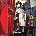 【中古】逆輸入〜港湾局〜/椎名林檎CDアルバム/邦楽