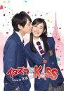 【中古】1.イタズラなKiss Love in TOKYO DC版 BOX 【DVD】/未来穂香DVD/邦画TV