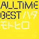 【中古】All Time Best ハタモトヒロ(初回限定は...