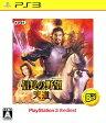 【中古】信長の野望 天道 PlayStation3 the Bestソフト:プレイステーション3ソフト/シミュレーション・ゲーム
