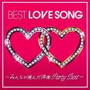 精选辑 - 【中古】BEST LOVE SONG〜みんなが選んだ洋楽 Party Best〜/オムニバス