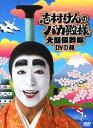 【中古】志村けんのバカ殿様 大盤振舞編 BOX 【DVD】