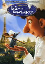 【中古】レミーのおいしいレストラン 【DVD】/パットン・オズワルト