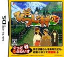 【中古】箱庭生活 ひつじ村DS ぐっどぷらいすソフト:ニンテンドーDSソフト/シミュレーション・ゲーム