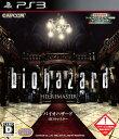 【中古】バイオハザード HDリマスターソフト:プレイステーション3ソフト/アクション・ゲーム