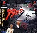 【中古】パネルクイズ アタック25ソフト:プレイステーションソフト/その他・ゲーム