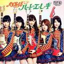 【中古】ハート・エレキ(DVD付)(Type A)/AKB48CDシン