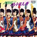 【中古】ハート・エレキ(DVD付)(Type B)/AKB48CDシン