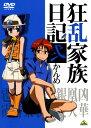 【中古】2.狂乱家族日記 【DVD】/藤村歩DVD/OVA