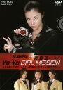 【中古】松浦亜弥×美勇伝 YO−YO GIRL MISSION〜メイキ