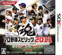 【中古】プロ野球スピリッツ2011ソフト:ニンテンドー3DSソフト/スポーツ・ゲーム