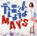 Other - 【中古】デュエットしよう/MAY'S