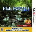 【中古】FISH EYES 3Dソフト:ニンテンドー3DSソフト/スポーツ・ゲーム