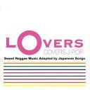 精选辑 - 【中古】LOVERS COVERS J−POP/オムニバスCDアルバム/邦楽