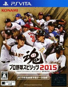 【中古】プロ野球スピリッツ2015ソフト:PSVitaソフト/スポーツ・ゲーム