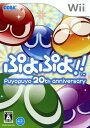 【中古】ぷよぷよ!!ソフト:Wiiソフト/パズル・ゲーム
