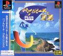 【中古】ペブルビーチの波濤 PLUSソフト:プレイステーションソフト/スポーツ ゲーム