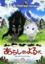 【中古】あらしのよるに スタンダード・エディション/中村獅童DVD/キッズ