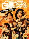 【中古】AKB48 臨時総会 白黒つけ… +SKE48単独公演 【