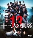 【中古】十三人の刺客 (2010)/役所広司ブルーレイ/邦画歴史時代劇