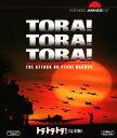 【中古】トラ・トラ・トラ! 完全版/マーチン・バルサムブルーレイ/洋画戦争