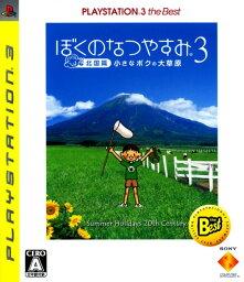 【中古】ぼくのなつやすみ3 −北国篇− 小さなボクの大草原 PlayStation3 the Bestソフト___プレイステーション3ソフト/アドベンチャー・ゲーム