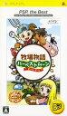 【中古】牧場物語 ハーベストムーン ボーイ&ガール PSP the Bestソフト:PSPソフト/シミュレーション・ゲーム