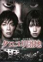 【中古】クロユリ団地 スタンダード・ED 【DVD】/前