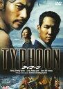 【中古】タイフーン TYPHOON 【DVD】/チャン・ドンゴンDVD/韓流・華流