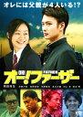 【中古】オー!ファーザー/岡田将生DVD/邦画サスペンス