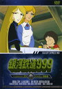 【中古】23.銀河鉄道999 TV Animation 【DVD】