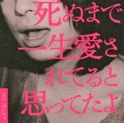 【中古】死ぬまで一生愛されてると思ってたよ(初回限定盤)(DVD付)/クリープハイプCDアルバム/邦楽