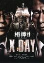 【中古】相棒シリーズ X DAY/田中圭DVD/邦画アクショ...