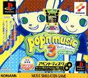 【中古】ポップンミュージック3 アペンドディスクソフト:プレイステーションソフト/シミュレーション・ゲーム