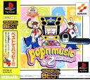 【中古】ポップンミュージック2 コナミ ザ ベストソフト:プレイステーションソフト/シミュレーション・ゲーム
