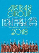 【中古】AKB48グループ感謝祭2018 ランクインコンサート/ランク外… 【ブルーレイ】/AKB48ブルーレイ/映像その他音楽