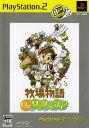 【中古】牧場物語 Oh!ワンダフルライフ PlayStation2 the Bestソフト:プレイス...
