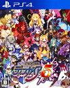 【中古】魔界戦記ディスガイア5ソフト:プレイステーション4ソフト/シミュレーション・ゲーム