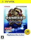 【中古】麻雀格闘倶楽部 新生・全国対戦版 PlayStation Vita the Bestソフト:PSVitaソフト/テーブル・ゲーム