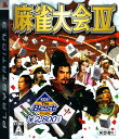 【中古】麻雀大会4 KOEI The Bestソフト:プレイステーション3ソフト/テーブル・ゲーム