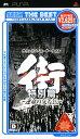 【中古】街 ?運命の交差点? 特別篇 SEGA THE BESTソフト:PSPソフト/アドベンチャー